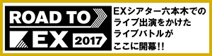 ROAD TO EX 2017